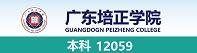 广东培正学院(2)