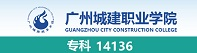 广州城建职业学院(2)