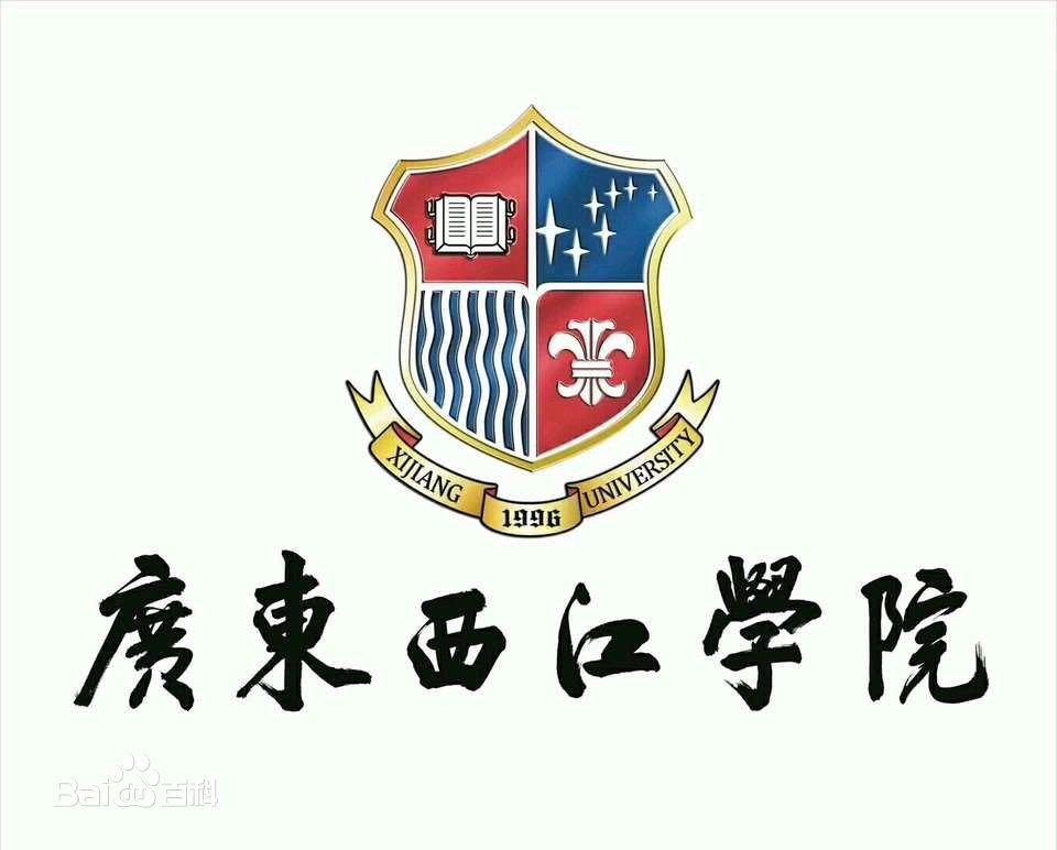 广东西江学院(原:广东工商职业学院)