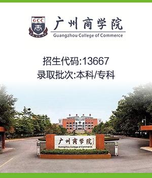 原二批本科(民办):广州商学院