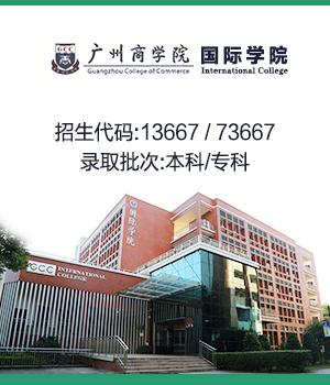 原二批本科(民办):广州商学院(中外合作办学)