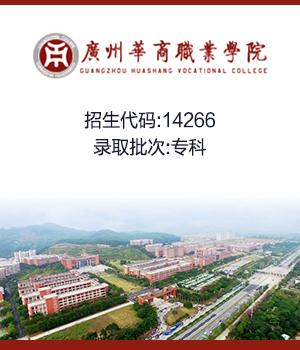 专科(民办):广州华商职业学院