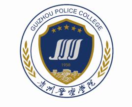 贵州警察学院
