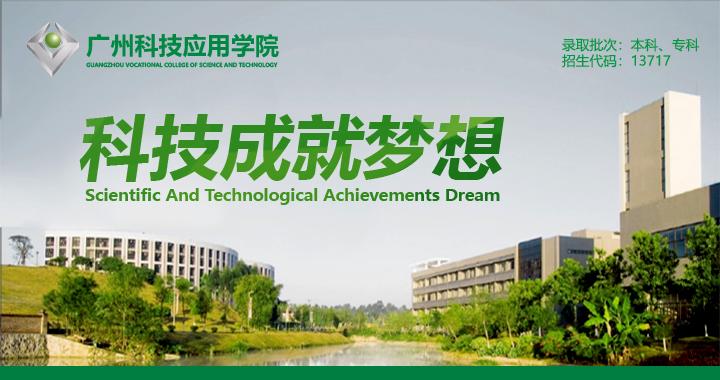 广州科技应用学院