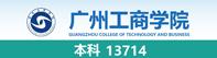 广州工商学院(2)