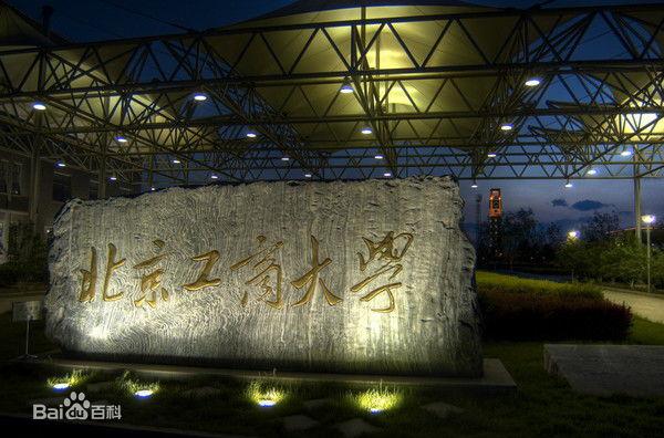 北京工商大学校园风光7