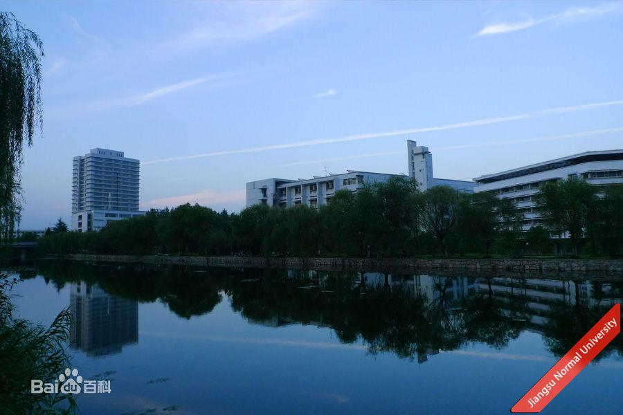 江苏师范大学校园风光4