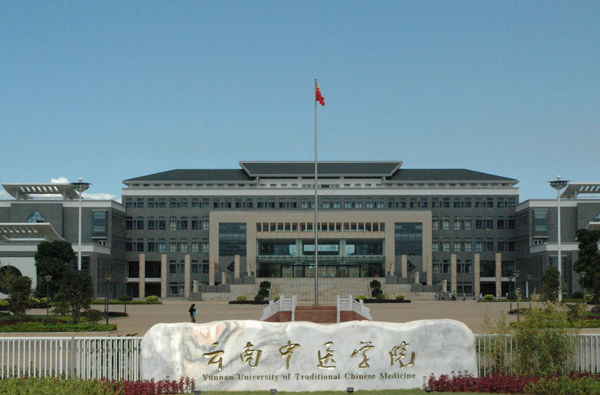 云南中医学院校园风光5