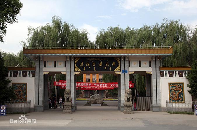 青海民族大学校园风光1