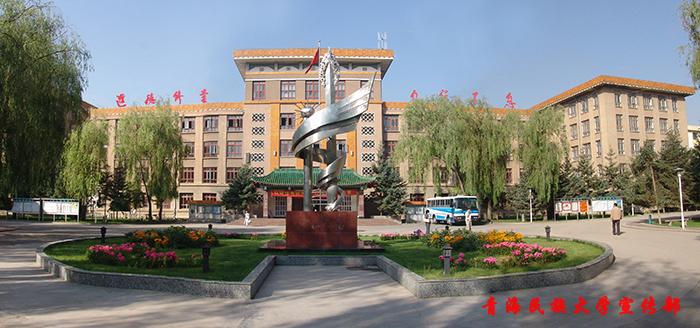 青海民族大学校园风光2