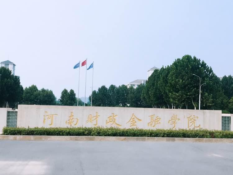 河南财政金融学院校园风光1