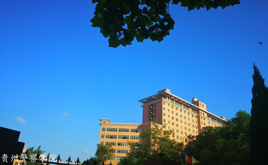 贵州警察学院校园风光2.