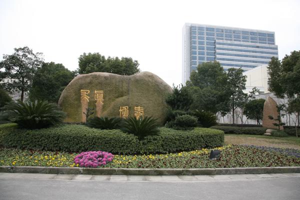 杭州医学院校园风光4