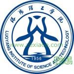 洛阳理工学院(中外合作办学专业)