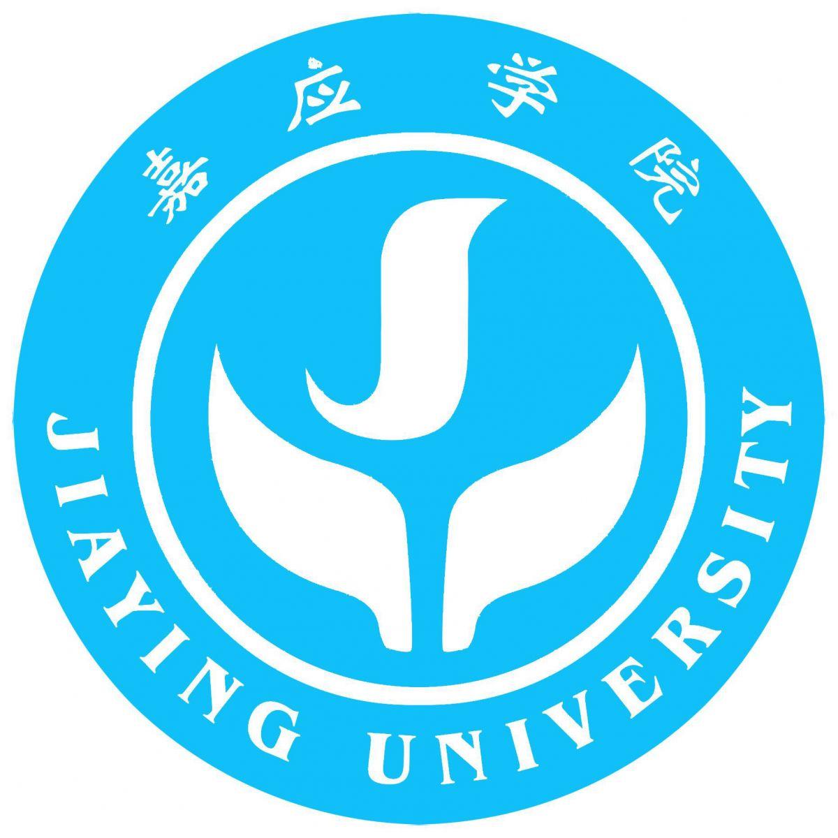 嘉应学院(与广东水利电力职业技术学院协同培养)