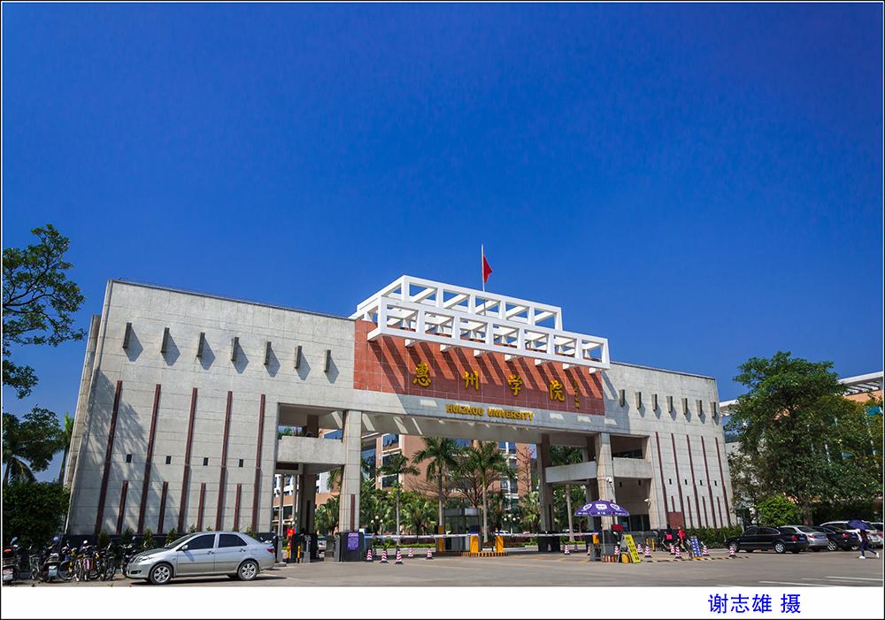 惠州学院(与广东交通职业技术学院协同培养)校园风景1
