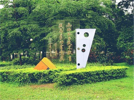 广东技术师范大学(与深圳信息职业技术学院协同培养)校园风景3