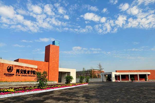 西安欧亚学院校园风景5