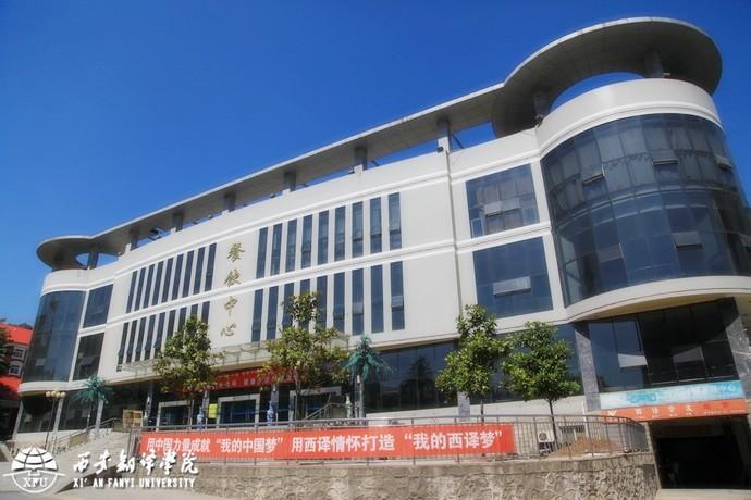 西安翻译学院校园风景2