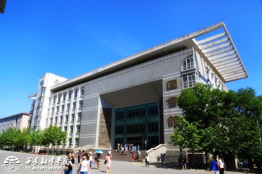 西安翻译学院校园风景5
