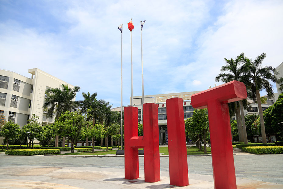 哈尔滨工业大学(深圳)1