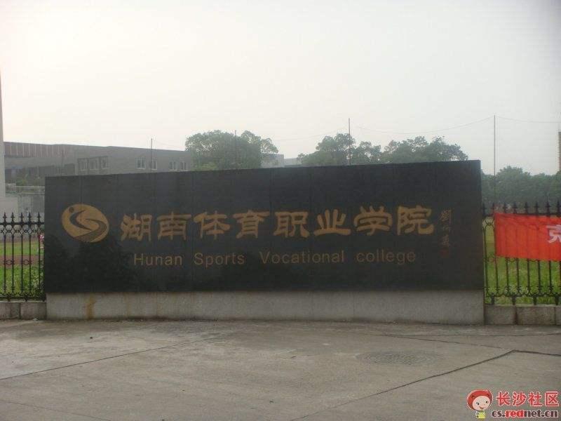 湖南体育职业学院校园风景1
