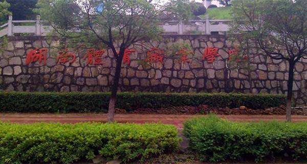 湖南体育职业学院校园风景2