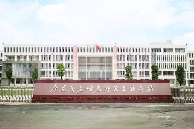 广东专科学院介绍---广东茂名幼儿师范专科学校