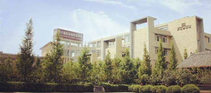 四川国际标榜职业学院校园风景2