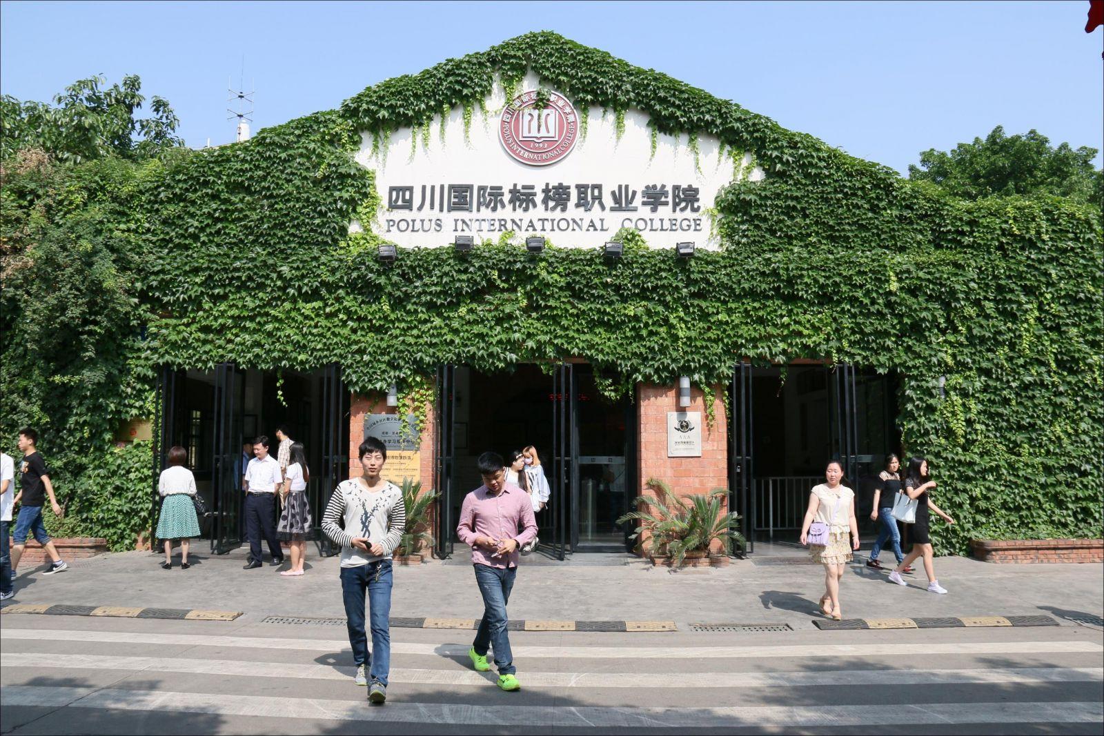 四川国际标榜职业学院校园风景4