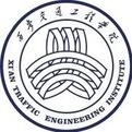 西安交通工程学院