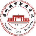 漳州城市职业学院