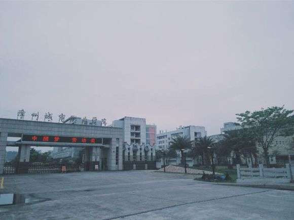 漳州城市职业学院校园风景1