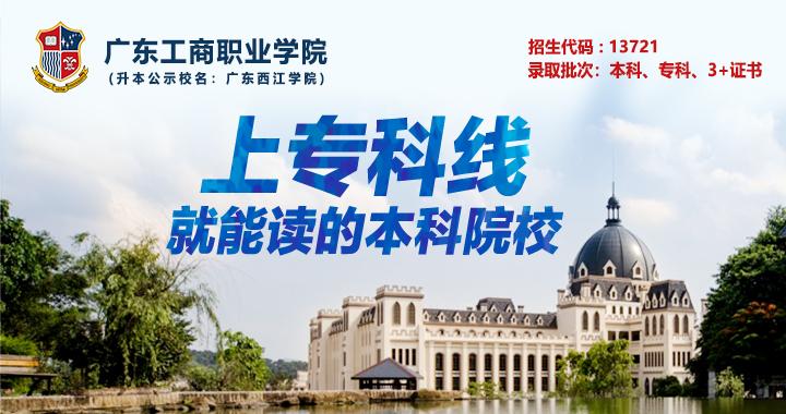广东西江学院