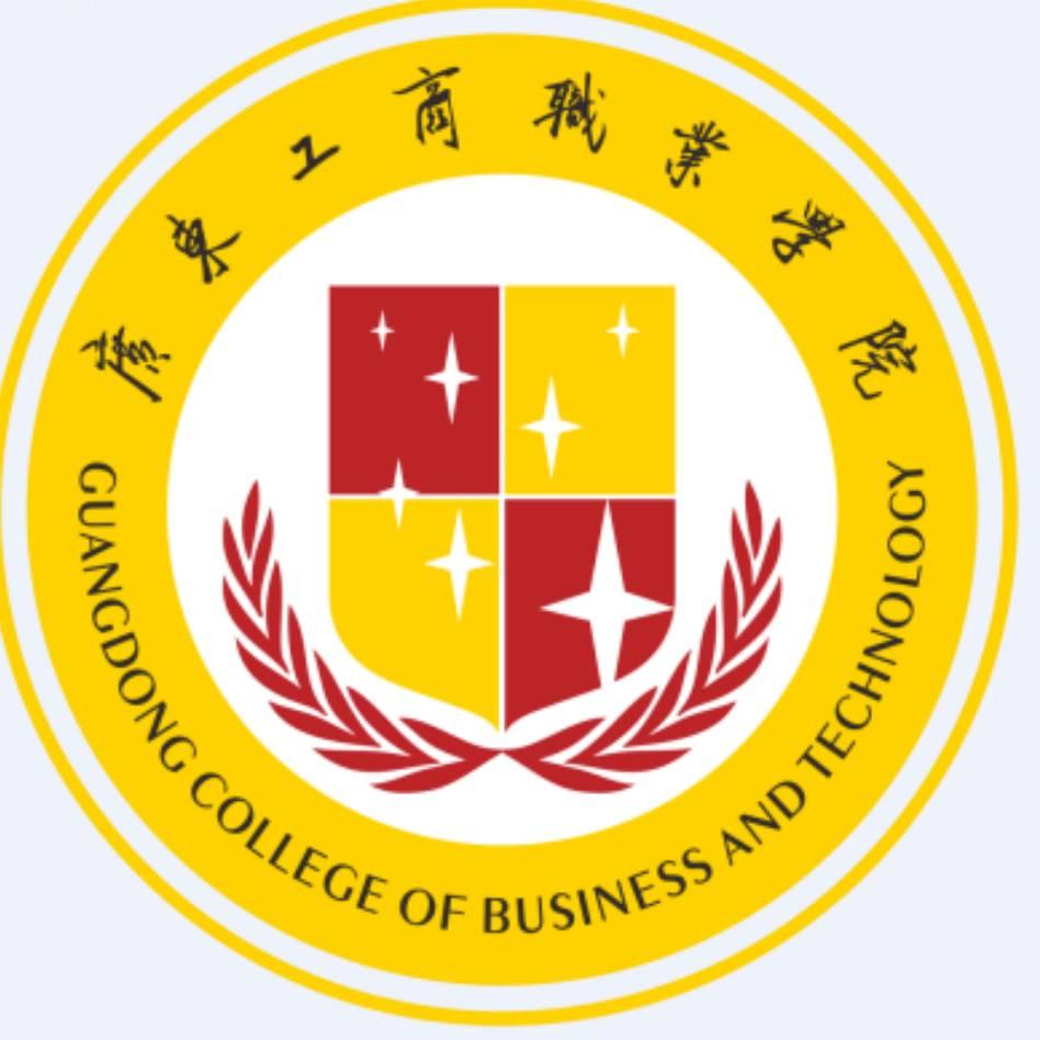 广东工商职业学院(本科)