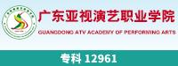 广东亚视演艺职业学院(2019)