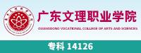 广东文理职业学院(2019)
