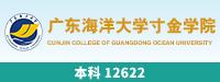 广东海洋大学寸金学院(2019)