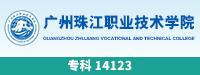 广州珠江职业技术学院(2019)