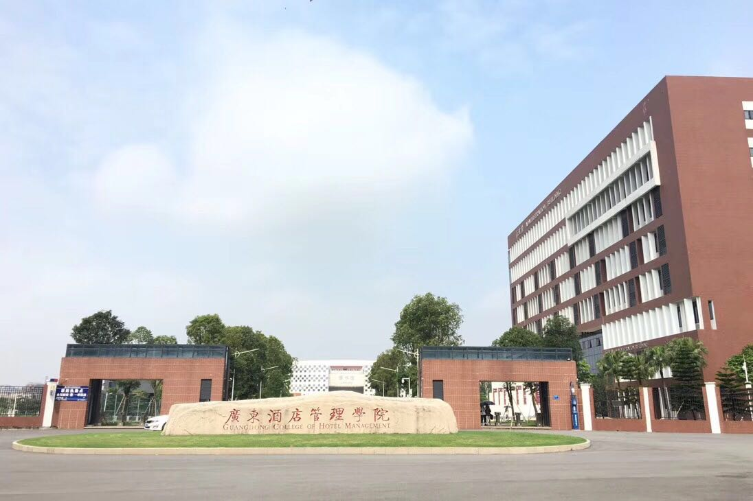 广东酒店管理职业技术学院校园风光1