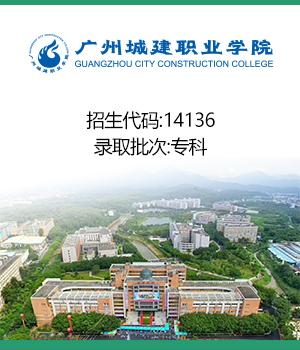 广州华商职业学院(2019)