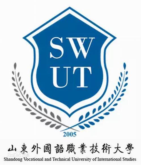 山东外国语职业技术大学