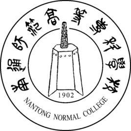 南通师范高等专科学院