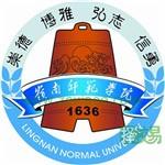 岭南师范学院(与广东建设职业技术学院协同培养)