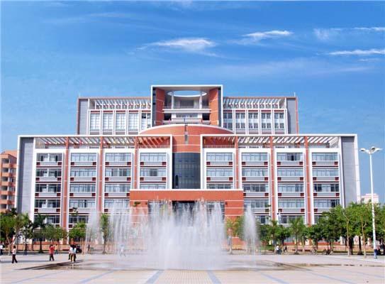 岭南师范学院(与广东建设职业技术学院协同培养)1