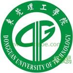 东莞理工学院(与东莞职业技术学院协同培养)