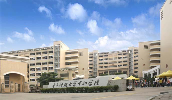 电子科技大学中山学院(与深圳信息职业技术学院协同培养)1