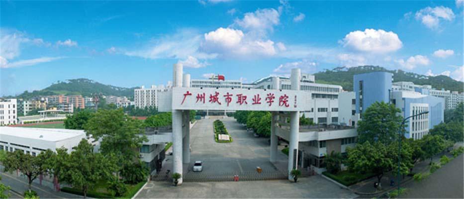 广州城市职业学院(中外合作办学专业)1