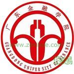 广东金融学院(中外合作办学专业)