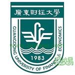 广东财经大学(中外合作办学专业)